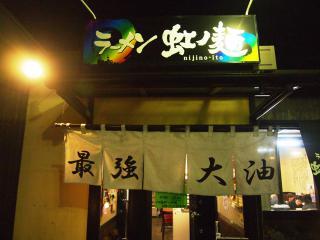 ラーメン虹の麺 (2)