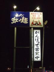 ラーメン虹の麺