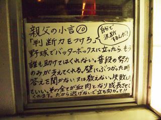 甲子園 (1)