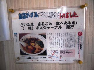 熊本ラーメン みち丸 (5)
