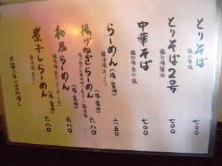 麺堂 稲葉 (6)