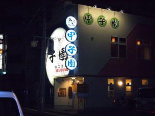 甲子園第二球場 (27)