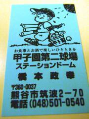 甲子園第二球場 (26)