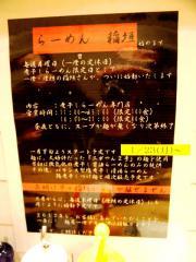 麺屋 一燈 (3)