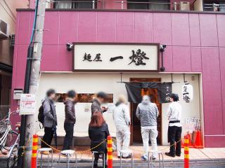 麺屋 一燈 (9)