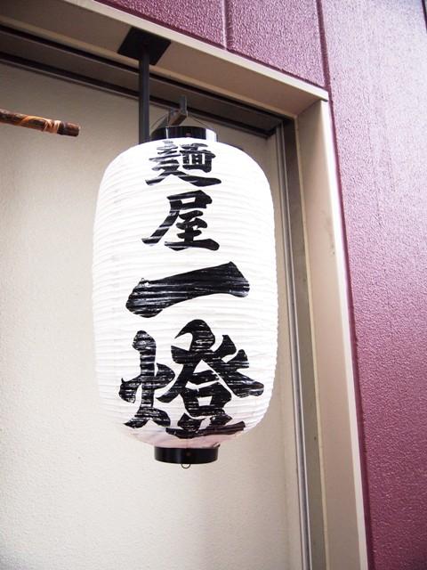麺屋 一燈 (11)