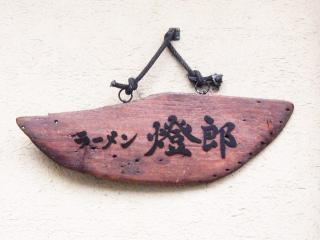 燈郎 (1)