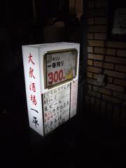 一平@船橋 (2)