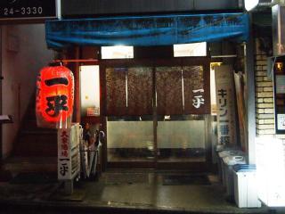 一平@船橋 (1)