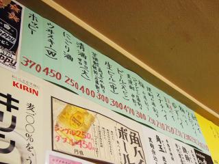 一平@船橋 (6)