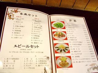 台湾料理 味鮮 (17)