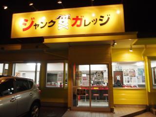 ジャンクガレッジ 熊谷店