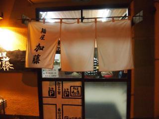 麺屋 加藤