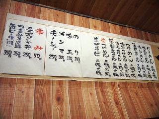 麺屋 加藤 (4)