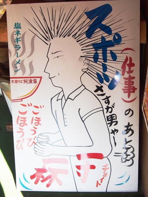 支那そば 阿波家 (8)