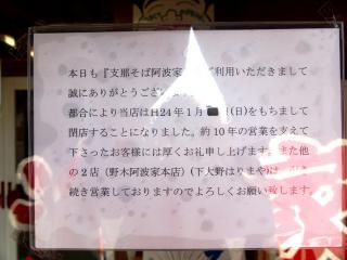 支那そば 阿波家 (7)