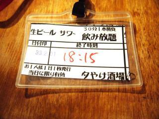 夕やけ酒場 (7)