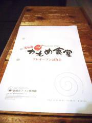 かもめ食堂 (7)