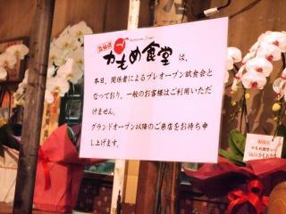 かもめ食堂 (6)