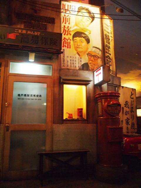 新横浜ラーメン博物館 (18)