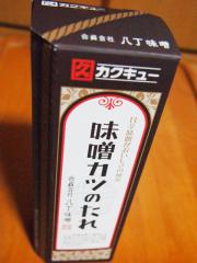 カクキュー (4)