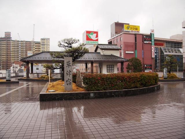 草津 (2)