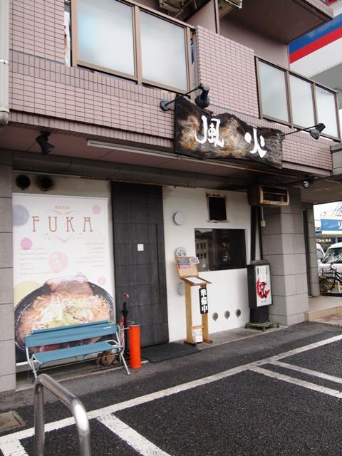 麺屋 風火 (6)