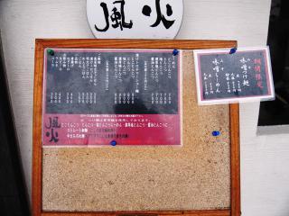 麺屋 風火 (5)