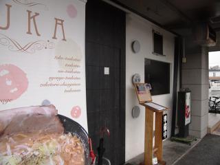 麺屋 風火 (3)