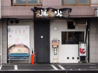麺屋 風火 (2)