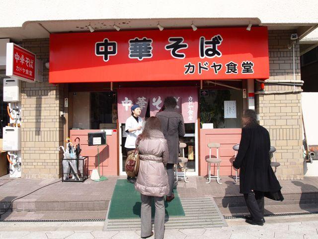 カドヤ食堂 (3)