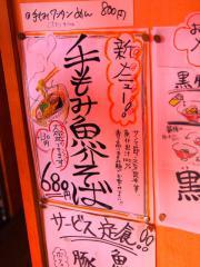 カドヤ食堂 (8)