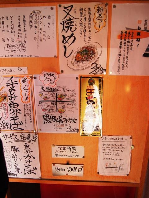 カドヤ食堂 (7)