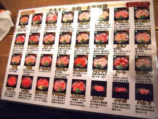 昭和大衆ホルモン (5)