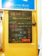 らー麺CHOP (2)