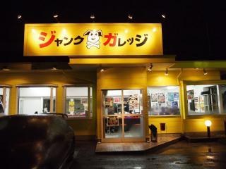 ジャンクガレッジ熊谷店11