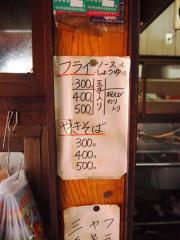 古沢商店 (4)