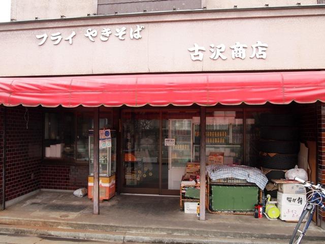 古沢商店 (2)