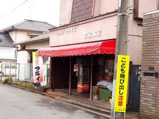 古沢商店 (1)