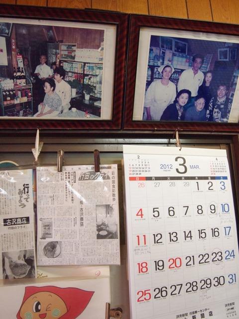 古沢商店 (7)