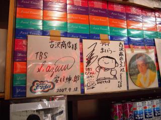 古沢商店 (11)