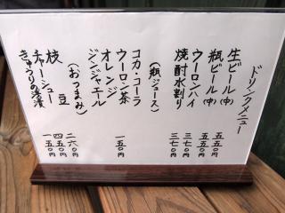 榮ラーメン03
