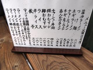 榮ラーメン02