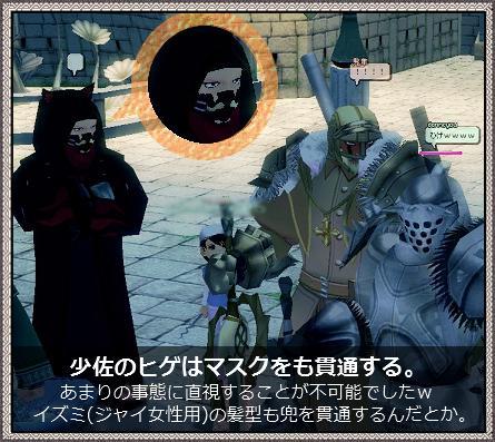 マスク<ひげ