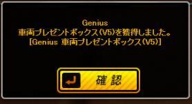 Genius 受け取り 2