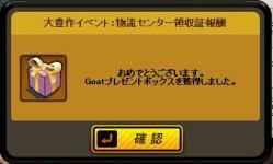 Goat box