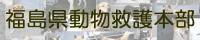 fukushima_kyuugo_1.jpg