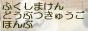 fukushima_kyuugo_2.jpg