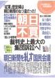 朝日新聞を糺す国民会議 チラシ 表