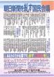 朝日新聞を糺す国民会議 チラシ 裏 改